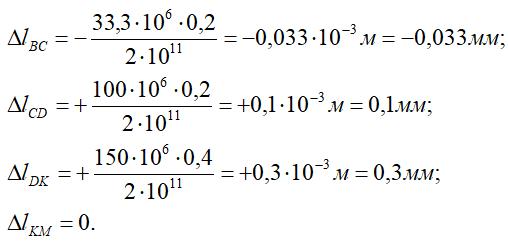 Расчет деформаций участков бруса при растяжении-сжатии