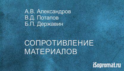 Александров А.В. Сопротивление материалов
