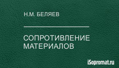 Беляев Н.М. Сопротивление материалов