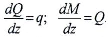 Дифференциальные зависимости для построения эпюр