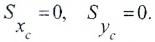 Статические моменты равны нулю