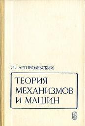 """Артоболевский И.И. """"Теория механизмов и машин"""""""