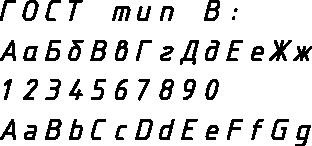 скачать шрифт gost type b для word 2007