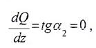Дифференциальная зависимость для эпюры Q