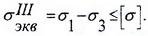 Расчет эквивалентных напряжений в балке по третьей гипотезе прочности
