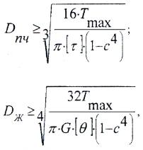Формулы для расчета диаметров вала по условию прочности и жесткости при кручении