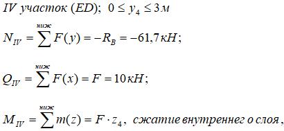 Расчет N, Q и M в вертикальной части рамы