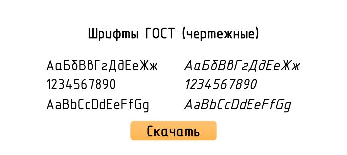 Шрифты ГОСТ