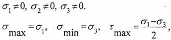 Максимальные и минимальные напряжения при объемном напряженном состоянии