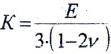 Модуль объемной деформации K