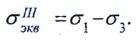 Гипотеза наибольших касательных напряжений (III теория прочности)