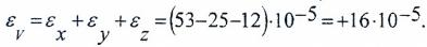 Расчет относительного изменение объема элемента