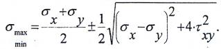 Формула для расчета главных напряжений