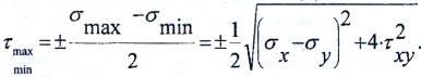 Формула для расчета максимальных касательных напряжений