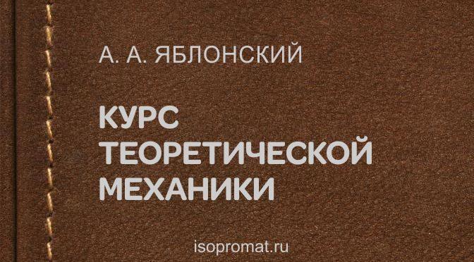 Обложка курса теоретической механики Яблонского