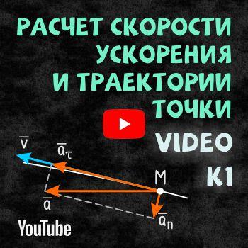 Решение задач по тех механике видео решение задач по физике онлайн бесплатно